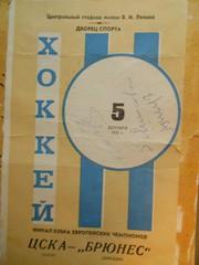 Автографы Харламова,  Лутченко,  Мишакова