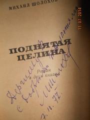 Афтограф М. Шолохова